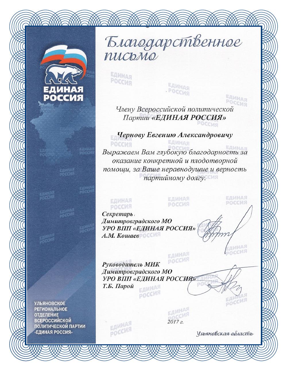 Благодарность от партии Единая Россия