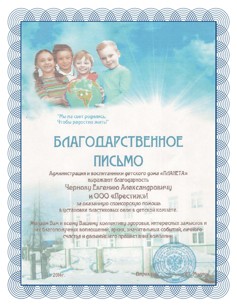 Благодарность от детского дома Планета