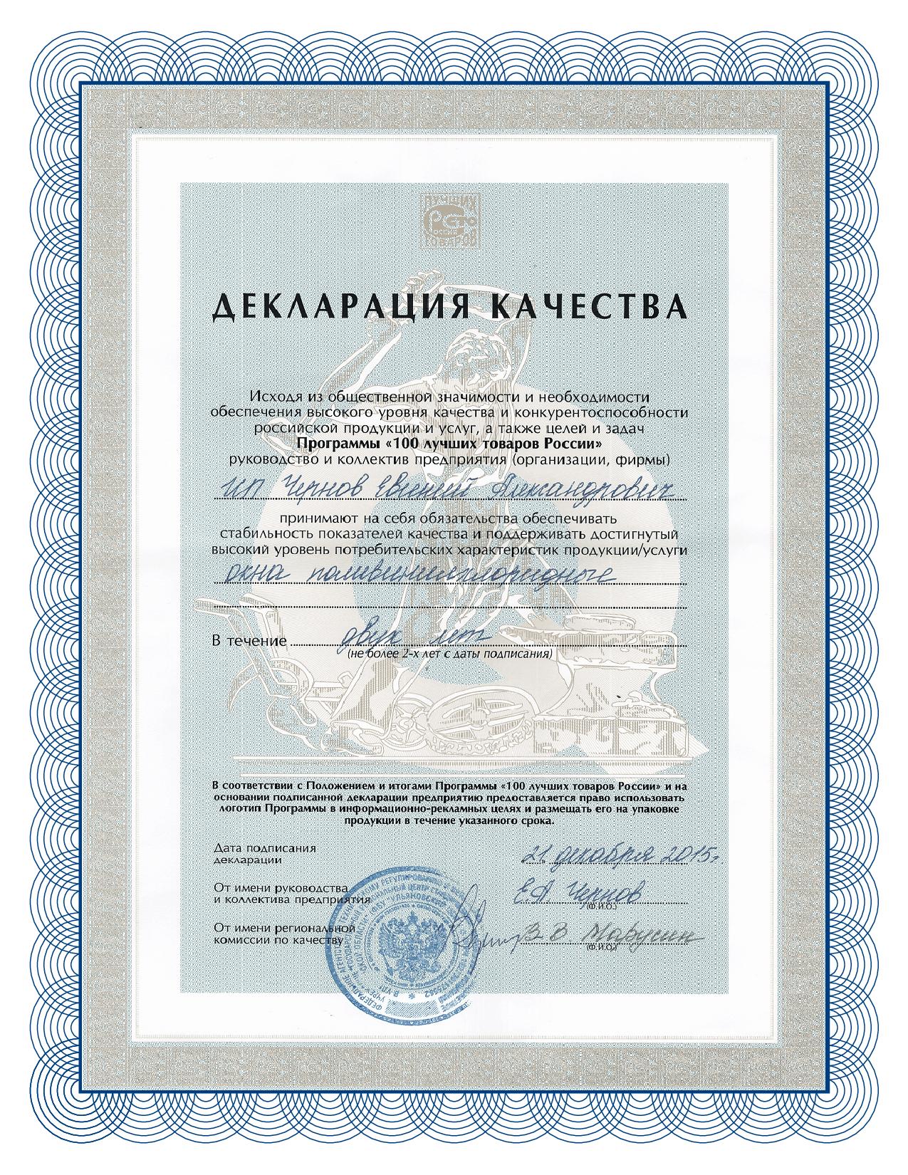 Декларация качества сто лучших товаров России