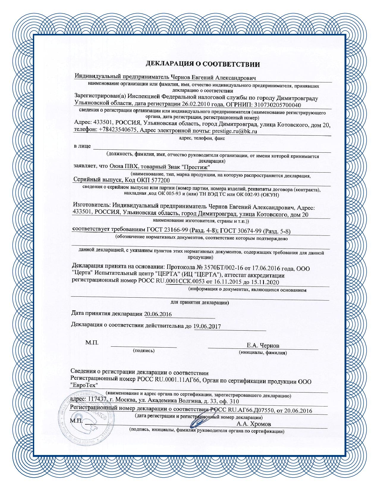 Декларация соответствия ГОСТ