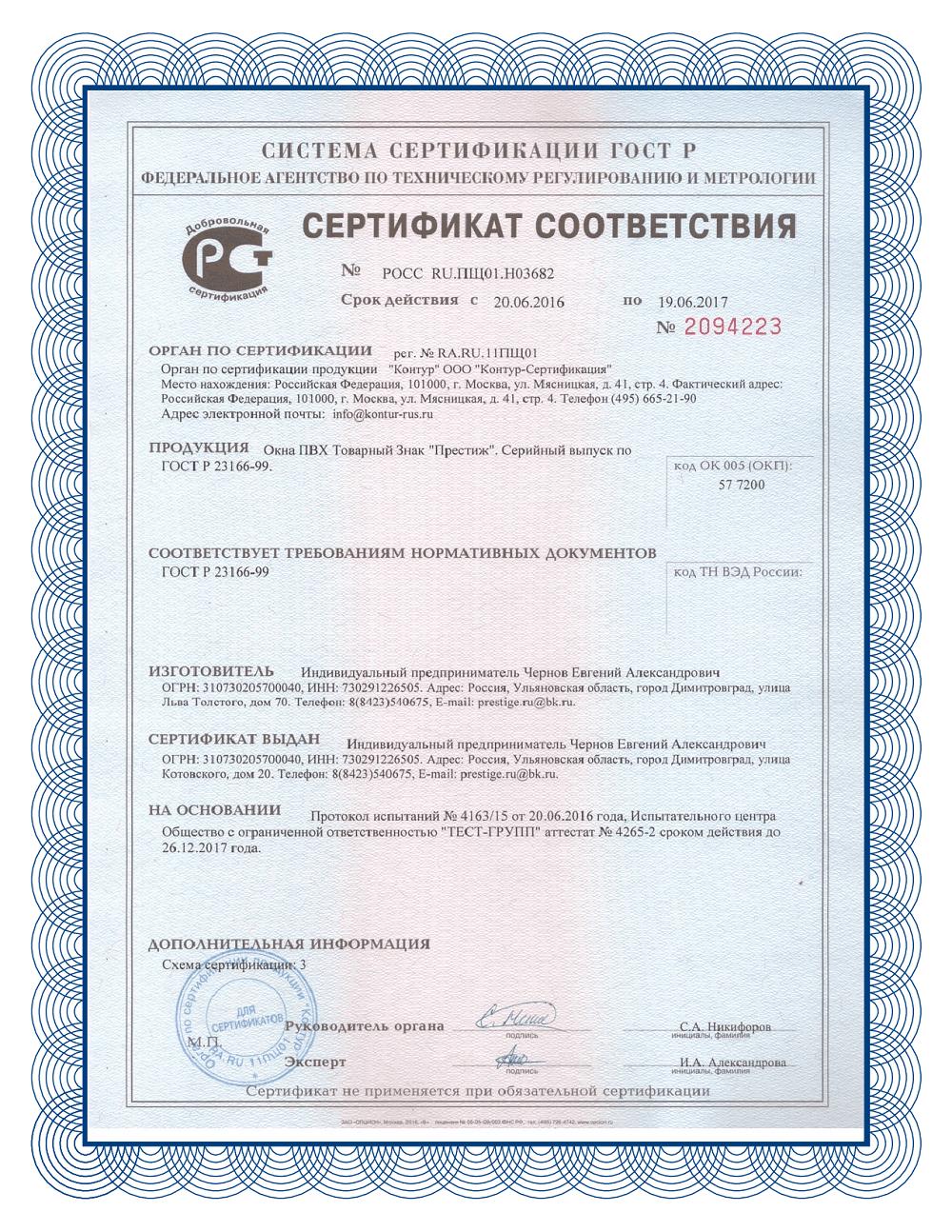 Сертификат соответствия пластиковые окна ГОСТ