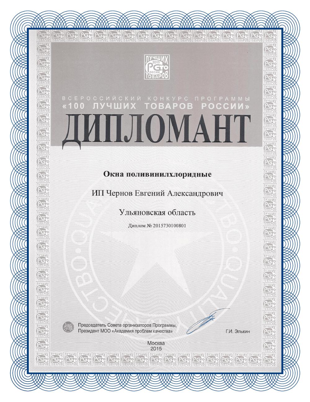 Дипломант сто лучших товаров России
